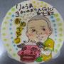 似顔絵ケーキ⑥似顔絵ケーキ大好きな、りょうまくん♪いつもありがとう(* ´艸`)