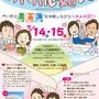 (門川町商工会)サバイバル婚活2012ポスター(2012/5)