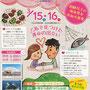 (門川町観光協会)サバイバル婚活2014ポスター(2014/2)