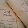 プシプシーナのメインブレンド『トーベ』。さらりとしつつもコクもある美味しい珈琲です。