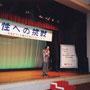 青木匡光先生のスピーチ
