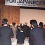 1984年11月27・28日 PJM JAPAN創立記念コンベンションでマイヤー来日