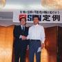 田口信教先生(ミュンヘン五輪平泳ぎ100m金メダリスト)