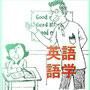英語・語学
