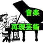 音楽・再現芸術