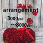フラワーアレンジメント サンプル3000円~8000円