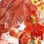 「花喰い」