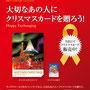 TOKYO MIDTOWN様/Xmasカード店頭POP