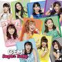 GEM - Sugar Baby