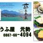 とうふ屋元勢☆車で5分☆おいしいおいしいお豆腐をどうぞ!!