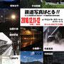 『鉄道写真ばとる!!』