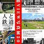 『鉄道View2016 ~人と鉄道~』