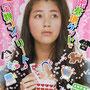 集英社 Myojo 2009.11月号    成海璃子ちゃん   「プチプチHAPPYカタログ」   扉ページイラスト