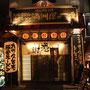 Ein traditionelles japanisches Restaurant
