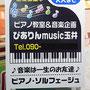 No.2015-094(600×1200)A型ピアノサイン裏