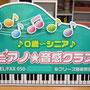 No.2012-017 3Dピアノ(900×1200)