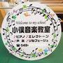 No.2014-084 ラフ輪楽譜看板(450×450)