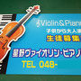No.2015-080(600×900)楽器浮出し看板