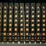 Tripitaka, UNESCO, Metalltafeln, Kopien der Hoztafeln