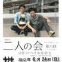 安田太の『二人の会』計谷コーヘイ&安田太 作:MIKEY JOJO ATTACK