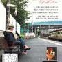『日常』リリース全国ツアー・ファイナル〜まわりまわって、ファンダンゴ〜 作:安田太