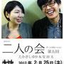 安田太の『二人の会』たかぎしゆか&安田太 作:MIKEY JOJO ATTACK