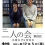 安田太の『二人の会』丸尾丸子&安田太 作:MIKEY JOJO ATTACK