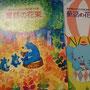 第45回・第46回『JX-ENEOS童話賞作品集 童話の花束』