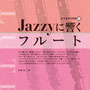 Jazzyに響くフルート