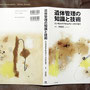 書籍カバーイラストレーション ※詳細は「Commissioned works」ページへ→http://shihohonda.jimdo.com/commissioned-works/