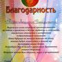 Благодарность главы Пролетарского района Ю.А.Гречанова