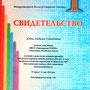 "Свидетельство за участие в семинаре ""Технологии АМО"""