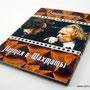 № 85 – Диджипак DVD 6 полос, 1 трей