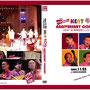 記念DVD ジャケット〈2011年〉