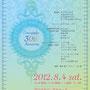 40周年コンサート リーフレット〈2012年〉