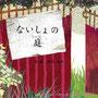 "my original tale ""Secret Garden"" 2011 Takei Takeo memorial Biennial vol.6 the Irufu Doga Museum"