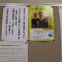 コミュニティセンターの掲示板にも、チラシを張っていただきました。ありがとうございます<(_ _)>