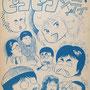 3月号 多分16年間のピコピコ歴史の中で唯一、薄墨を使っている表紙(だから何だ)
