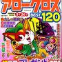パズル雑誌 表紙 キャラクター 動物 イラスト 連載  2013 ねこ 魔法