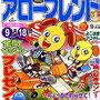 パズル雑誌 表紙 キャラクター 動物 イラスト 連載