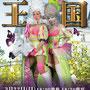 Meshibeワンマンライブ「余興フェス2015~王国~」フライヤー/表