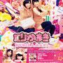 くりかまき「アナログマガール」ポスター