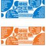 渋谷レゲエ祭2014 タオルデザイン
