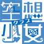 アイドルユニット「空想少女クラブ」ロゴ/2013