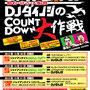 「DJダイノジのCOUNT DOWN大作戦」フライヤーデザイン