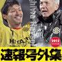 2012年 編集:朝日れすか新聞社 TITLE LOGO:小野口雅人 D:川井純子