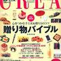 2008年 AD:稲垣絹子(Jupe design)