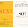 ネストサウンド(株)ラウンジネスト名刺 紙:新フェルトンクリーム170g オフセット印刷    Art Director/Graphic designer:有本彩子