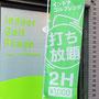 (株)C-1マネージメント 「club NEST インドアゴルフレンジ PR用のぼりデザイン」   Art Director/Graphic designer:有本彩子