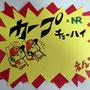 田舎Bar ナカばあちゃんの店 中畑 (福岡市早良区) POP: カープチューハイ(中国醸造)